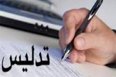 تدليس - مطالعه تطبيقي در حقوق فرانسه, انگليس اسلام و ايران