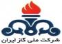 حسابداری و موجودی شرکت گاز ملی ایران