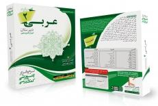 جزوه   ترجمه متون و قواعد عربی دوم دبیرستان